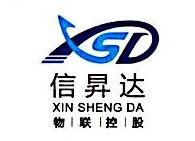 厦门信昇达物联科技股份有限公司 最新采购和商业信息