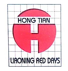 辽宁红天建筑装饰设计工程有限公司