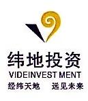 湖南纬地投资有限公司 最新采购和商业信息