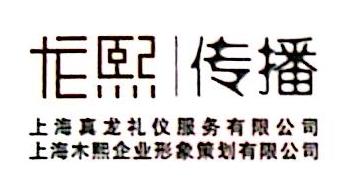 上海木熙企业形象策划有限公司 最新采购和商业信息