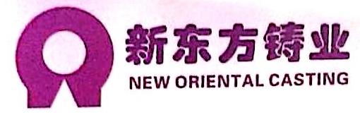 自贡新东方铸业有限公司 最新采购和商业信息