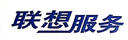 福建全联信息科技有限公司 最新采购和商业信息