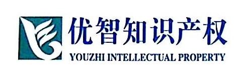 北京优智知识产权代理有限公司
