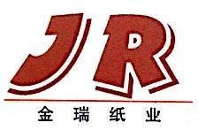义乌市金瑞纸业有限公司