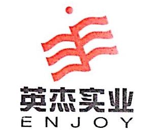 深圳市英杰实业有限公司 最新采购和商业信息