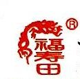 福州福寿田工艺品有限公司 最新采购和商业信息