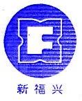 福州新福兴玻璃有限公司