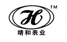 上海靖和表业有限公司 最新采购和商业信息