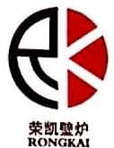 大名县荣凯生物质能壁炉有限公司 最新采购和商业信息