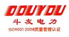 上海斗友电力设备有限公司