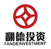 上海翻德投资有限公司 最新采购和商业信息