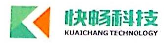 深圳市快畅科技有限公司 最新采购和商业信息
