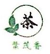 福建叶茂香茶业有限公司 最新采购和商业信息