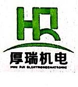 长沙厚瑞机电工程有限公司