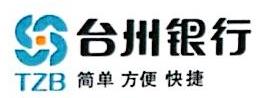 台州银行股份有限公司舟山分行