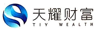 广东天耀财富投资管理有限公司 最新采购和商业信息