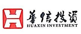深圳华信股权投资基金管理有限公司