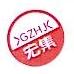 广州宏集货运代理有限公司 最新采购和商业信息