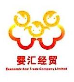 沈阳婴汇经贸有限公司 最新采购和商业信息
