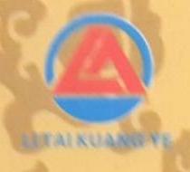西藏利泰矿业有限公司 最新采购和商业信息