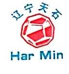 辽宁天石矿业有限公司 最新采购和商业信息