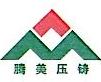 东莞市腾美金属科技有限公司 最新采购和商业信息