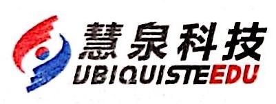 成都慧泉网络科技有限公司 最新采购和商业信息