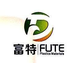 东莞市富特塑胶原料有限公司 最新采购和商业信息