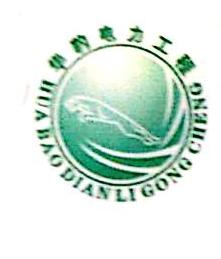吉林华豹电力工程有限公司 最新采购和商业信息