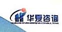 湖南华夏工程咨询有限公司 最新采购和商业信息