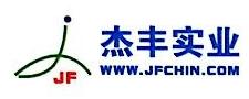 厦门杰丰实业有限公司 最新采购和商业信息