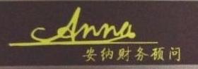 深圳市安纳财务顾问有限公司 最新采购和商业信息