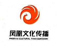 瑞安市凤凰文化传播有限公司