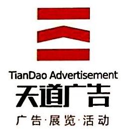 深圳市天道广告有限公司 最新采购和商业信息