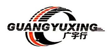 北京广宇行商贸有限公司 最新采购和商业信息