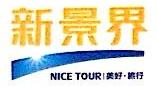 深圳新景界国内旅游有限公司