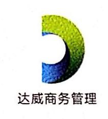 泰州市达威商务管理有限公司 最新采购和商业信息