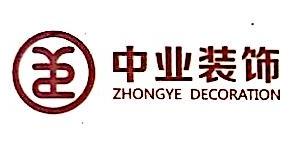 湖南中业装饰设计工程有限公司 最新采购和商业信息