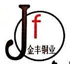 浙江金邦铜业有限公司 最新采购和商业信息