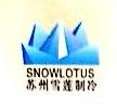 苏州雪莲制冷设备有限公司 最新采购和商业信息