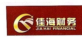重庆市佳海财务咨询有限公司