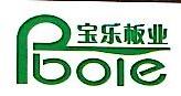东莞市宝乐装饰板材有限公司 最新采购和商业信息