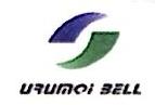 乌鲁木齐贝尔通信技术服务有限公司 最新采购和商业信息