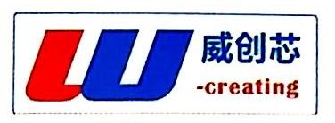 深圳市威创芯科技有限公司 最新采购和商业信息