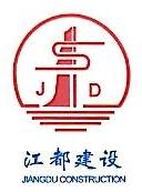 江苏江都建设集团有限公司 最新采购和商业信息