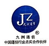 云南九洲通信器材有限公司 最新采购和商业信息