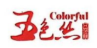 深圳市五色丝服饰设计有限公司 最新采购和商业信息