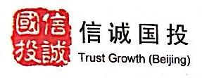 信诚国投(北京)资产管理有限公司 最新采购和商业信息