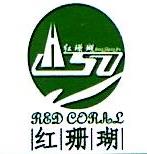福建红珊瑚景观建设有限公司 最新采购和商业信息