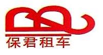 上海保君汽车租赁有限公司 最新采购和商业信息